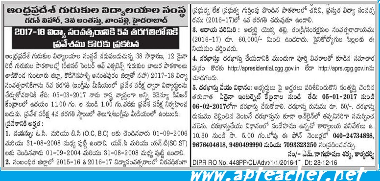 5th Class Gurukula(APREIS) Admissions 2017-18 Entrance Test Notification, 5th Class   APREIS Admissions 2017-18 Entrance Test