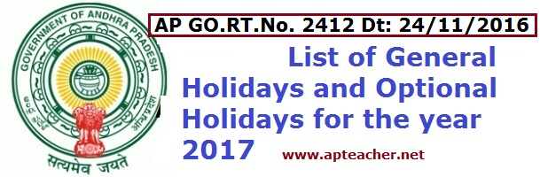 Go.2412  General Holidays and Optional Holidays for the year 2017,  GO.RT.No. 2412 Dated: 24/11/2016, General Holidays in Annexure-I, Optional Holidays shown in Annexure-II