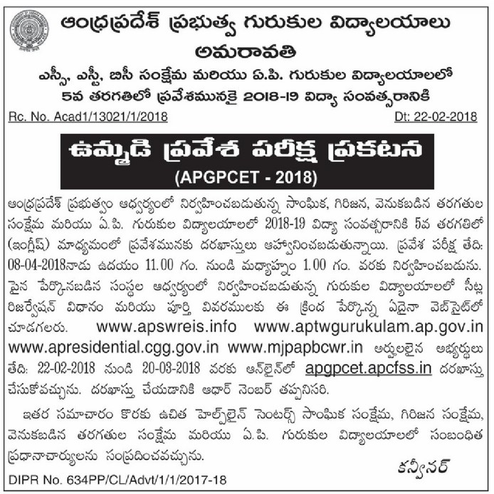 APGPCET-2018 Notification 5th Class Admissions How to Apply Online , APGPCET-2018 Notification AP Social Welfare, AP Tribal Welfare, AP Residential, MJP AP Back ward