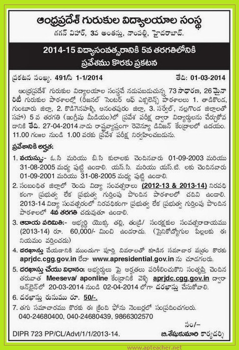 APREIS 5th Class Admissions Entrance Notification, Apply online, date of entrance examination, Application fee,  Andhra Pradesh Residential Educational Institutions Society 5th Class Entrance