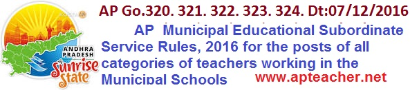 AP  Municipal Educational Subordinate Service Rules, 2016 GO.320 to GO.324 Dt:07/12/2016, AP GO.320, GO.321, GO.322, GO.323, GO.324 Andhra Pradesh Subordinate Rules 2016 Municipal Educational