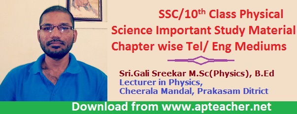 SSC/10th Class Physical Science Important Study Material Telugu/English Mediums, Important Physical Science SSC Study Material Telugu and English Mediums