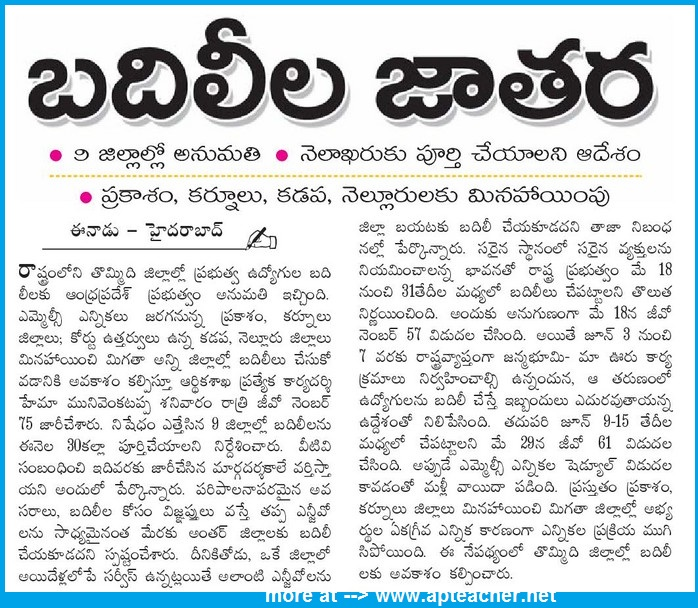 Transfer and Postings of Employees , AP GO 75 Transfer and Postings Ban Relaxing upto 30th June 2015 of AP Employees