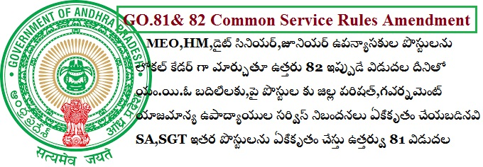 Go.81, Go.82 Unified Service Rules, Common Service Rules Amendment to AP Gazette, AP GO.81, AP GO.82 Dt:04/07/2017 Common Service Rules Amendment to AP Gazette
