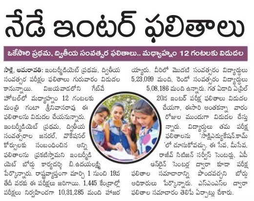 AP Inter 1st, 2nd Year Results-2017 @ results cgg gov in