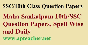 10th Class/ SSC Maha Sankalpam Daily Question Papers, DEO Chittoor | Mahasankalpam Programme Daily Question Papers