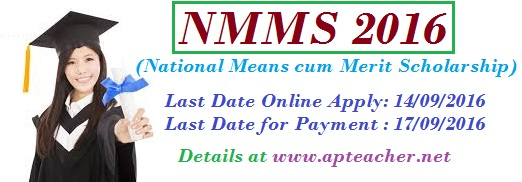 AP NMMS 2015-16 Notification, Apply Online, National Means Cum Merit Scholarships (NMMS) 2015 - 2016, >National Means-cum-Merit Scholarship Scheme (NMMSS) Apply Online(Click Here)