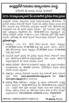 APREIS 5th Class Admissions Entrance Notification