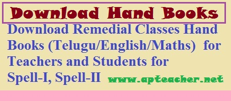 Download Remedial Classes Hand Books 1st to 9th Classes for Teachers and Students, Spell-I, Spell-II Remedial Classes Hand Books for 1st to 9th Classes