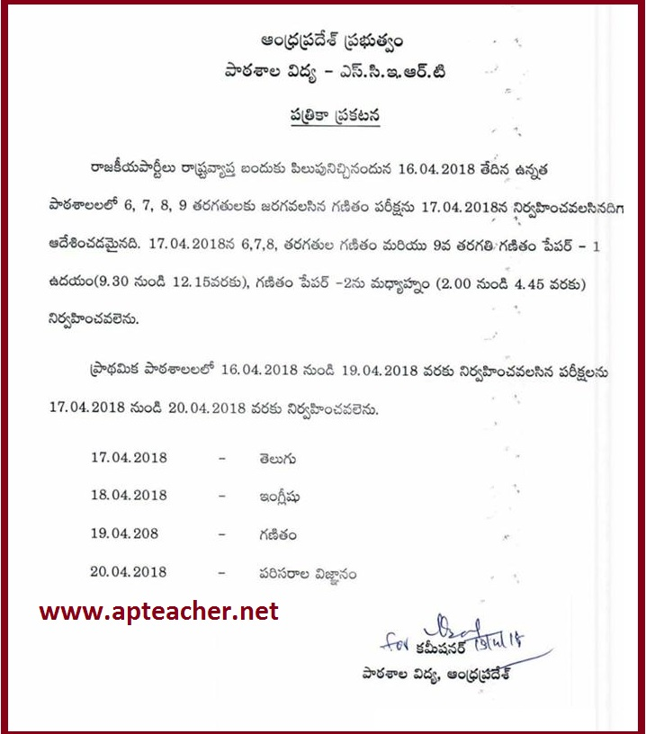 SA-2 Exams Postponed due to Bundh, Revised Schedule, SA-2 Exam Postponement due Bundh Called for AP Special Status
