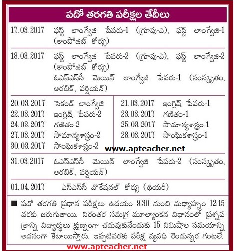 AP SSC/10th Class March 2017 Public Examinations  Schedule ,  10th Class Public Exam  Schedule
