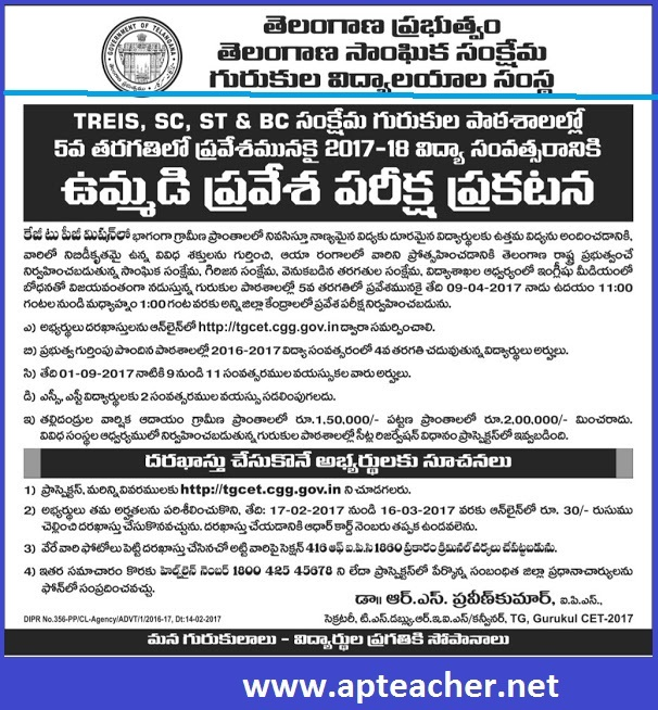 TGCET2017 : Admissions in  TREIS, SC, ST & BC Welfare Gurukula Schools, Telangana Gurukulam Common Entrance Test 2017(TGCET2017) for admissions into 5th Class