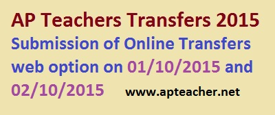 Confirmation of Teachers Transfers Application Online, cse.ap.gov.in