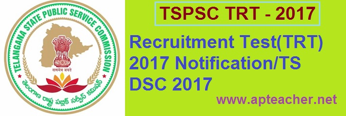 Teachers Recruitment Test(TRT) 2017