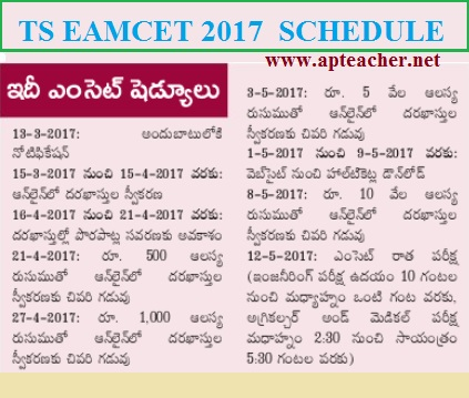 TS EAMCET 2017,  How to  Apply Online, Schedule, www.eamcet.tsche.ac.in,  TS EAMCET 2017 Apply Online at www.eamcet.tsche.ac.in