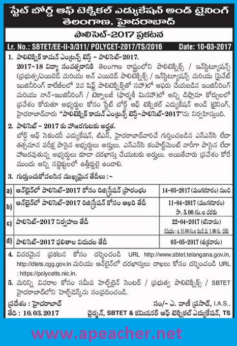 TS POLYCET 2017 Apply Online, Notification,  Exam Schedule  , Polytechnic Common Entrance Test(TS POLYCET-2017) Notification