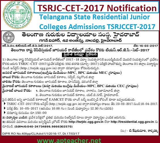 TSRJC CET 2017 Notification, How to Apply Online, Inter 1st Year Admissions , TSRJC CET 2017 Notification, Eligibility,  Exam Date, Fee Details,  Apply Online