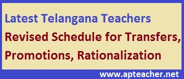 GO 12 Telangana Teachers Transfers Regulation 2015,  TS GO 12 Teachers Transfer counseling, Schedule of transfers,Criteria for Transfers